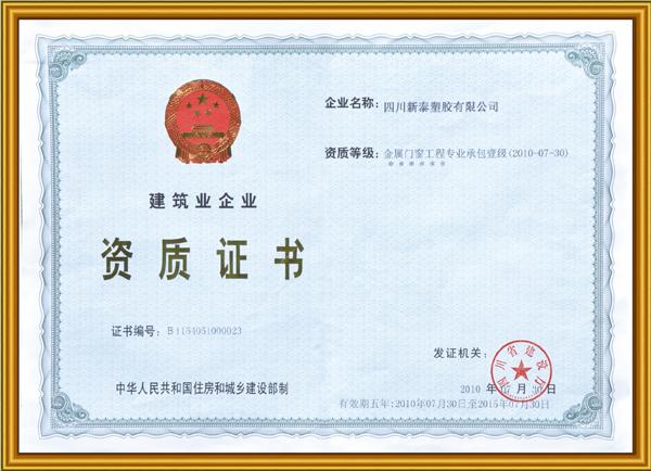 建筑业资质证书
